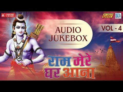 Moinuddin Manchala Bhajan | Ram Mere Ghar...