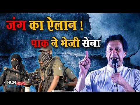 HCN New | पाक ने दी भारत को गीदड़ भभकी ,कहा हम करेंगे पलटवार | Imran khan Speech on pulwama