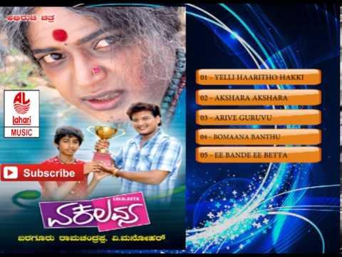 Kannada Old Songs | Ekalavya Movie Full Songs Jukebox