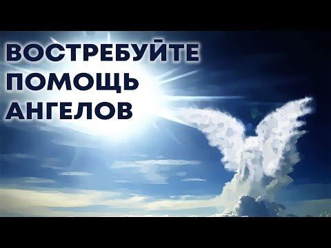 Ангелы всегда рядом с вами