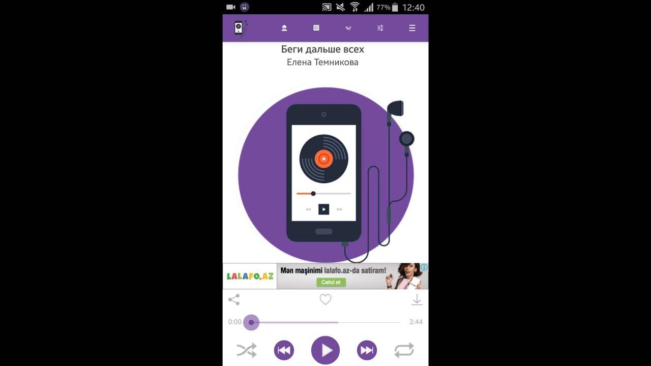 скачать приложение на андроид скачать музыку из вк