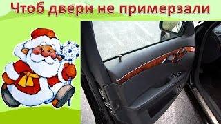 что сделать, что бы дверь в салон автомобиля не примерзала(, 2015-01-04T09:15:34.000Z)