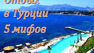 Отдых в Турции.5 мифов.(Отдых в Турции.5 мифов. В этом видео вы узнаете, всё-таки миф или реальность, если поехать отдыхать в Турцию...., 2016-06-04T10:02:19.000Z)