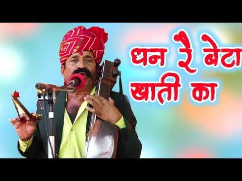 Download धन रै बेटा खाती का|| कवि भगवानसहाय सैन ||dhan rai beta khati ka kavi bhagwansahay sain
