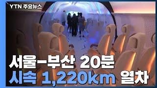 시속 1,220km...열차 진화의 끝판왕