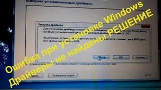 Ошибка при установке Windows 7 Драйверы не найдены