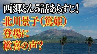 沢村一樹さん演じる赤山先生の切腹が悲しすぎた第4話。また島津斉彬親子...