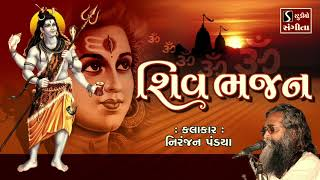 shiv-bhajans-niranjan-pandya-all-popular-shiv-songs-nonstop