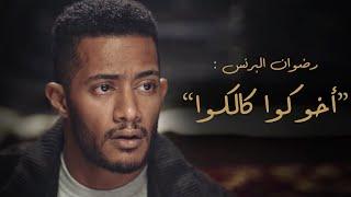 رضوان البرنس : اخوكوا كالكوا / مسلسل البرنس - محمد رمضان