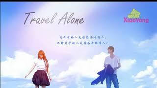 Chinese Music 【流行】: Travel Alone 一个人的旅行 by 小魂&潇儿