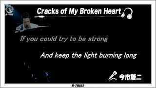 【歌詞付】Cracks Of My Broken Heart - 今市隆二 (Lyrics)