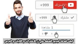 كيف اضافة فيديو النقر علي زر اللايك و الاشتراك و تفعيل زر الجرس - Add video pressing the subscribe