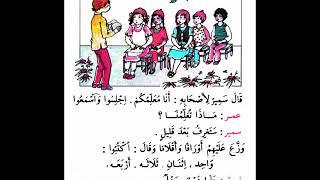 كتاب القراءة السنة الاولى من التعليم الاساسي القسم الثاني نظام قديم