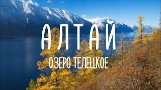 АЛТАЙ #5 - Телецкое озеро - жемчужина Алтая / Лучший эко-отель России - Altay Village Teletskoe