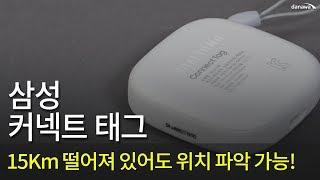 삼성 커넥트 태그_삼성의 위치추적기..ㄷㄷ