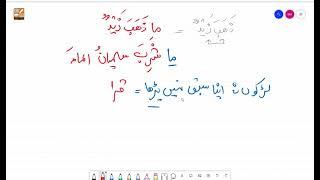 Download lagu Arabic Grammar in Urdu/Hindi | Advanced Lecture 5 | Part 2 | The Arabic Guide| Muzammil Ahmad
