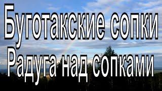 Буготакские сопки Сопка Большая Красивое место Интересная Сибирь