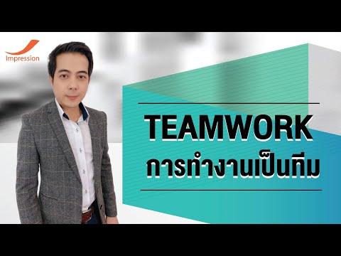 หลักสูตรออนไลน์ Teamwork - การทํางานเป็นทีม (EP. 1)