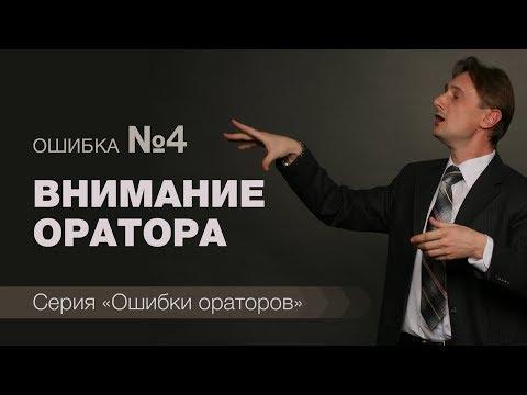 Ошибки ораторов. Ошибка №4 - Внимание оратора. Тренер Болсунов Олег