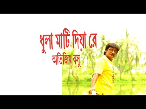 DHULA MATI DIYA RE | ABHIJIT BASU | FOLK SONGS