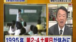 日本教育的工業化思考模式?