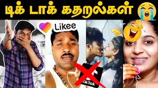 Tik Tok கதறல்கள் PART 2😜 GP Muthu Like App Videos ! – Tamil Tik Tokers Roast | Tik Tok Comedy Videos
