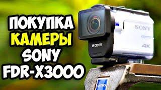 Купівля екшн камери Sony FDR-X3000 || Розпакування та огляд || Як придбати цю камеру за 20 000 рублів