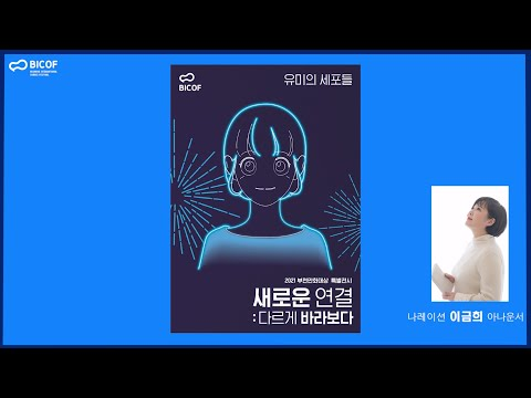 [2021부천만화대상] 수상작품 전시소개 '유미의 세포들'