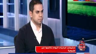 كورة كل يوم |  أحمد سليمان: حزين لنتائج حرس الحدود وغزل المحلة بالدوري
