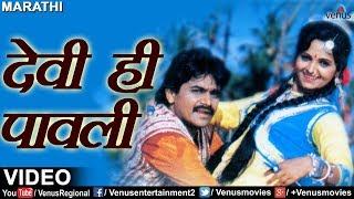 देवी ही पावली   Devi Hi Pavali   Chal Re Laksha Mumbaila   Best Evergreen Marathi Songs   मराठी गाणी