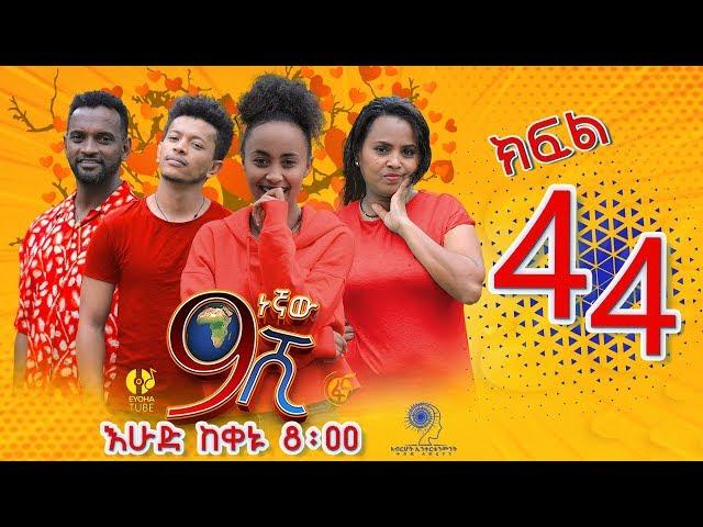 Ethiopia: ዘጠነኛው ሺህ ክፍል 44 - Zetenegnaw Shi sitcom drama Part 44