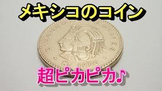 外貨 コイン ピカピカ磨き メキシコ硬貨 50センターボ 1956年