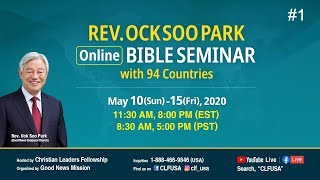 [ENG] Pastor Ock Soo Park Online Bible Seminar #1