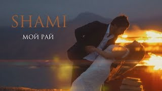 Смотреть клип Shami - Мой Рай