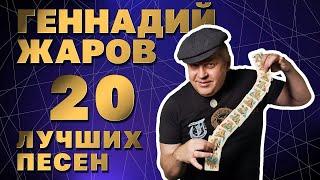 Геннадий Жаров  - 20 Лучших песен 2008