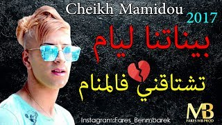Cheikh Mamidou 2017 - Binatna Liyem    تشتاقني فالمنام