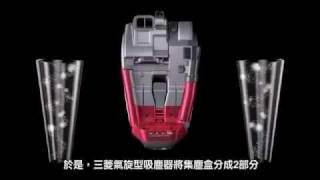 三菱電機氣旋型吸塵器 氣旋科技介紹