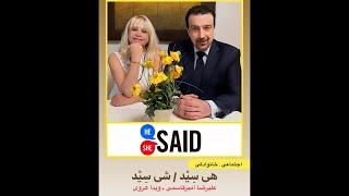 He Said She Said with Alireza Amirghassemi and Vida Heravi  ... September 2, 2021