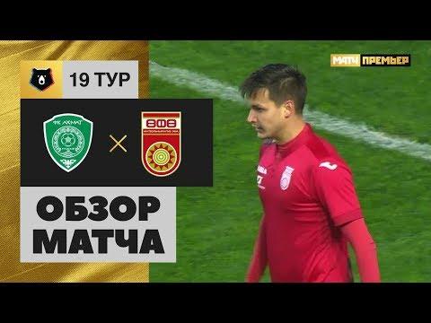07.12.2019 Ахмат - Уфа - 0:1. Обзор матча