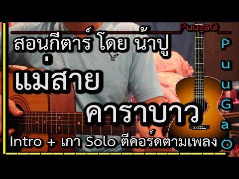 สอนเล่นเพลง แม่สาย ( คาราบาว ) Intro + Solo + เกา ตีคอร์ดตามเพลง [ How To By PuugaO ]