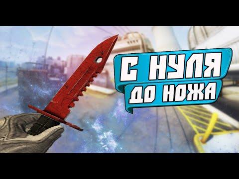 С Нуля До Ножа В CS:GO #1 СХЕМА ТРЕЙДА 2020
