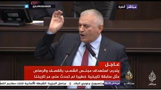 يلدرم: تركيا ستعدل القانون لتوفير العقاب الرادع للانقلابيين