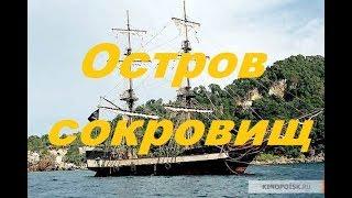 """Французская комедия про пиратов """" ОСТРОВ СОКРОВИЩ """""""