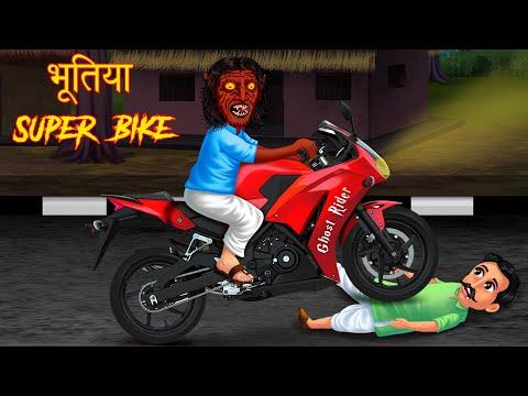 भूतिया Super Bike | Possessed Ghost Rider | Ghost Stories | Hindi Kahaniya | Stories In Hindi |