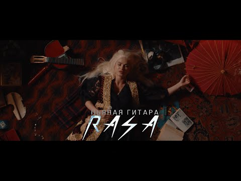 RASA - Пьяная гитара