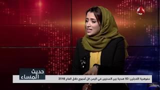 المرأة اليمنية في اليوم العالمي للمراة .. انتهاكات مستمرة   حديث المساء
