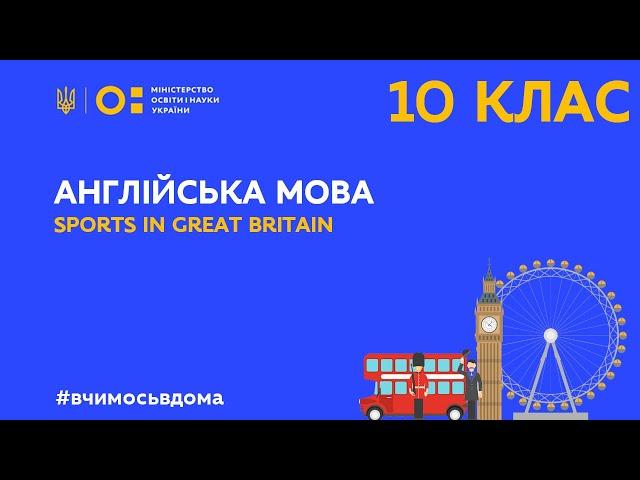 10 клас. Англійська мова. Sports in Great Britain (Тиж.1:ПТ)