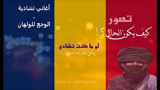 أغاني تشادية .. الوجع للولهان .. فرج الحلواني Faradj halawani