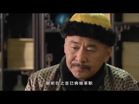 年大将军替赵之垣请愿复职,皇上无奈同意!看你还能膨胀多久