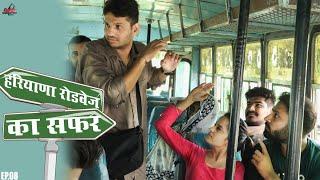हरियाणा रोडवेज का सफर || Indians In Bus || Haryana Roadways || Haryanvi comedy || Swadu Staff Films